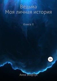 Купить книгу Ведьма. Моя личная история. Книга II, автора Анны Михайловны Боярчук