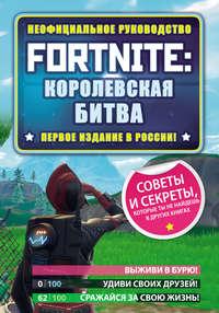 Купить книгу Fortnite: Королевская битва. Неофициальное руководство, автора Джейсона Р. Рича