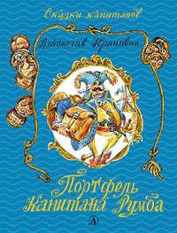 Купить книгу Портфель капитана Румба, автора Владислава Крапивина