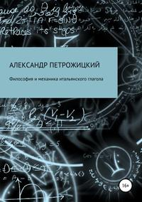 Купить книгу Философия и механика итальянского глагола, автора Александра Иосифовича Петрожицкого