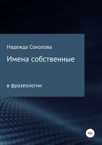 Купить книгу Имена собственные в фразеологии, автора Надежды Игоревны Соколовой