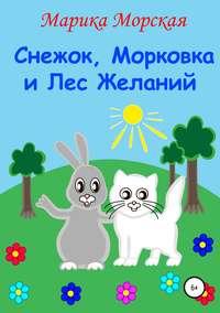 Купить книгу Снежок, Морковка и Лес Желаний, автора Марики Морской