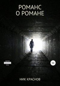 Купить книгу Романс о романе, автора Ника Краснова