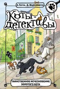 Купить книгу Таинственное исчезновение золотого кота, автора Давиде Морозинотто