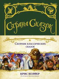 Купить книгу Сборник классических сказок, автора Криса Колфера