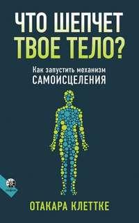 Купить книгу Что шепчет твое тело?, автора Отакары Клеттке