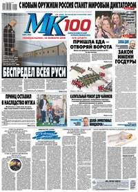 Купить книгу МК Московский Комсомолец 05-2019, автора