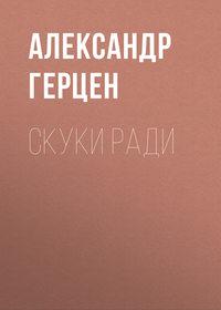 Купить книгу Скуки ради, автора Александра Герцена