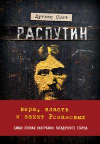 Купить книгу Распутин. Вера, власть и закат Романовых, автора Дугласа Смита