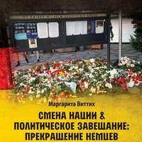 Купить книгу Смена нации & политическое завещание: прекращение немцев. Зашифрованный роман, автора Маргариты Виттих