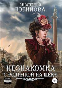Купить книгу Незнакомка с родинкой на щеке, автора Анастасии Александровны Логиновой