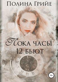Купить книгу Пока часы 12 бьют, автора Полины Грийе