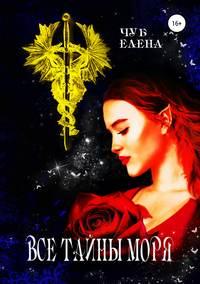 Купить книгу Все тайны моря, автора Елены Чуб