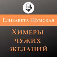 Купить книгу Химеры чужих желаний, автора Елизаветы Шумской
