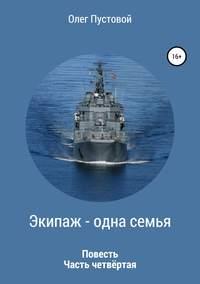Купить книгу Экипаж – одна семья. Часть четвёртая, автора Олега Михайловича Пустового