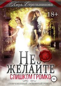 Купить книгу Не желайте слишком громко, автора Киры Сергеевны Стрельниковой