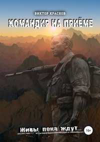 Купить книгу Командир на приёме, автора Виктора Краснова