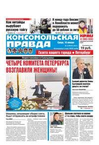 Купить книгу Комсомольская Правда. Санкт-Петербург 04-2019, автора
