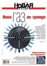 Купить книгу Новая Газета 04-2019, автора