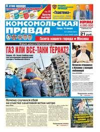 Купить книгу Комсомольская Правда. Москва 04-2019, автора