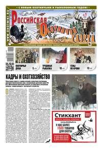Купить книгу Российская Охотничья Газета 01-2019, автора
