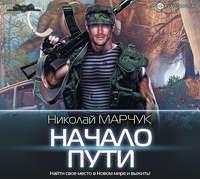 Купить книгу Начало пути, автора Николая Марчука