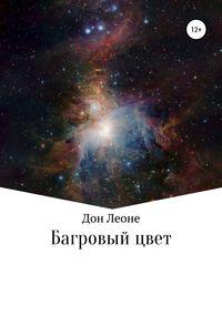 Купить книгу Багровый цвет