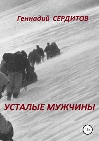 Купить книгу Усталые мужчины