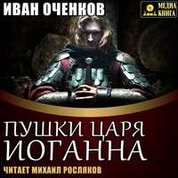 Купить книгу Пушки царя Иоганна, автора Ивана Оченкова
