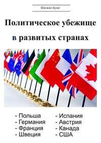 Купить книгу Политическое убежище в развитых странах, автора Булата Шагжина