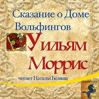 Купить книгу Сказание о Доме Вольфингов, автора Уильяма Морриса