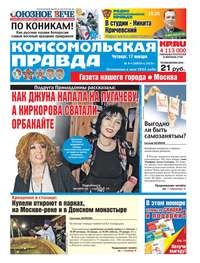 Купить книгу Комсомольская Правда. Москва 4ч-2019, автора