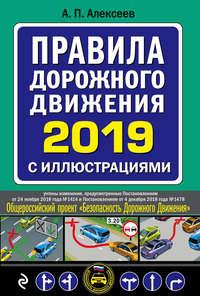 Купить книгу Правила дорожного движения 2019 с иллюстрациями, автора А. П. Алексеева