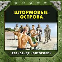 Купить книгу Штормовые острова, автора Александра Конторовича