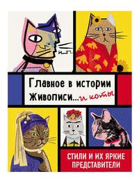 Купить книгу Главное в истории живописи… и коты! Стили и их яркие представители, автора Ниа Гулд