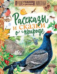 Купить книгу Рассказы и сказки о природе, автора Михаила Пришвина