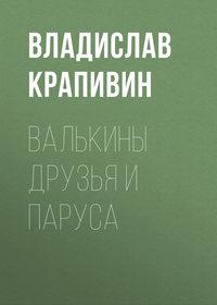 Книга Валькины друзья и паруса