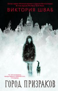Купить книгу Город призраков, автора Виктории Шваб