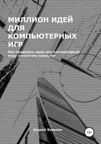 Купить книгу Миллион идей для компьютерных игр, автора Андрея Анатольевича Букреева
