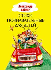 Купить книгу Стихи познавательные для детей, автора Александра Вайнера