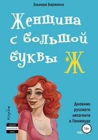 Купить книгу Женщина с большой буквы