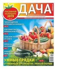 Купить книгу Дача Pressa.ru 02-2019, автора