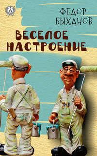 Купить книгу Веселое настроение, автора Фёдора Быханова