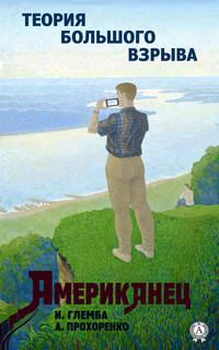 Купить книгу Американец, автора Ивана Глембы