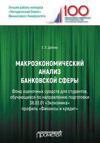 Купить книгу Макроэкономический анализ банковской сферы, автора С. Е. Дубовой