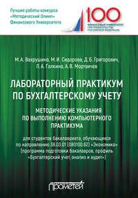 Купить книгу Лабораторный практикум по бухгалтерскому учету, автора М. А. Вахрушиной