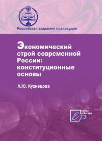 Купить книгу Экономический строй современной России: конституционные основы, автора