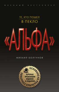 Купить книгу Те, кто пошел в пекло, автора Михаила Болтунова