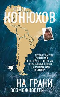 Купить книгу На грани возможностей, автора Федора Конюхова