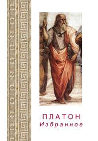 Купить книгу Платон. Избранное, автора Платона